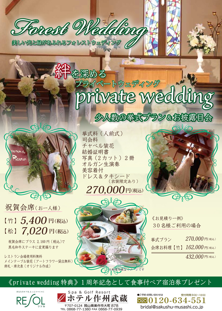絆を深める「private wedding」
